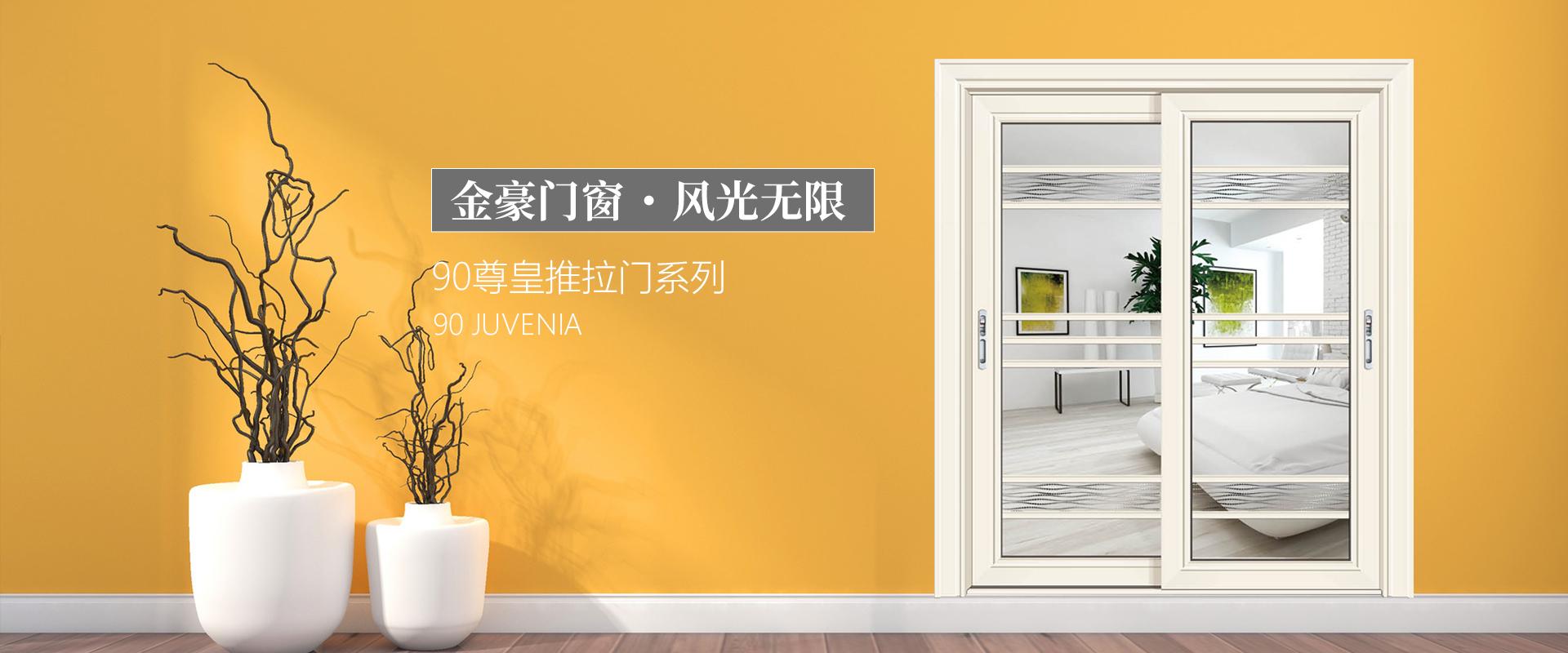 重庆铝合金门窗定制厂家
